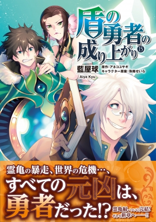 『盾の勇者の成り上がり』コミックス15.巻 帯付き書影