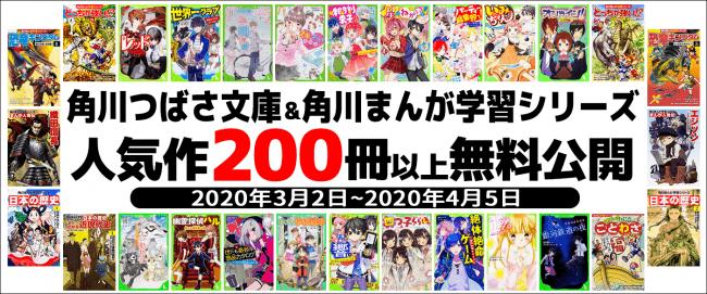 新型コロナウイルス対応】KADOKAWAの児童書サイト「ヨメルバ」で、角川 ...
