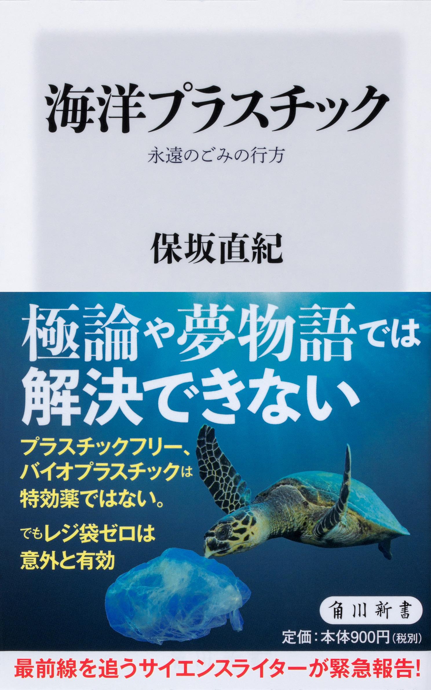 角川新書6月の新刊!  極論や夢物語では解決できない『海洋プラスチック 永遠のごみの行方』、池上彰「信頼」のシリーズ最新版『知らないと恥をかく世界の大問題11』など計4作品