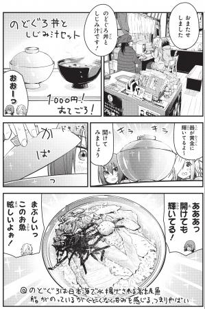 ▲【出雲】黄金に輝くのどぐろ丼セットは破格の1,000円!