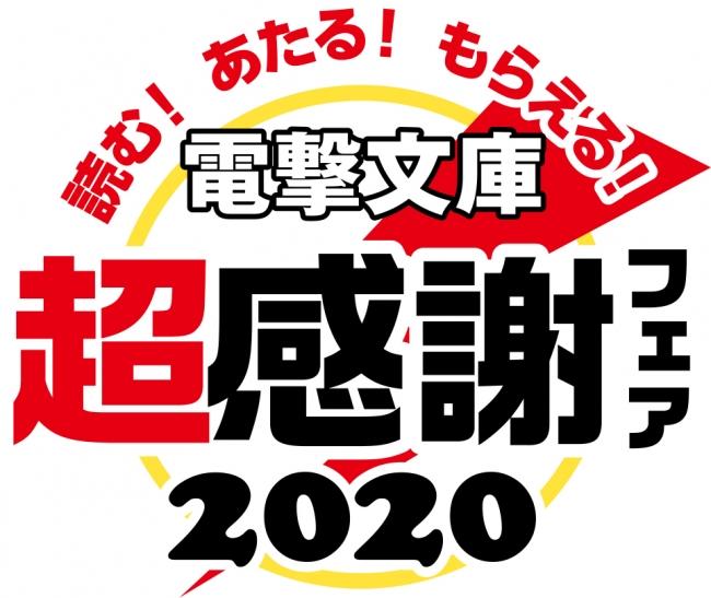 電撃文庫 超感謝フェア2020 ロゴ