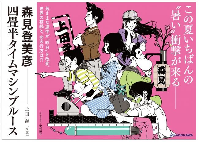 森見登美彦『四畳半タイムマシンブルース』KADOKAWA 書店店頭用A4パネル