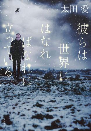 太田愛『彼らは世界にはなればなれに立っている』KADOKAWA
