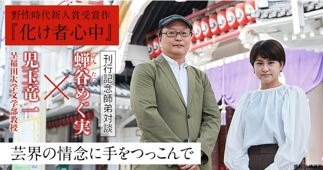 【カドブン】児玉竜一(早稲田大学文学部教授)×蝉谷めぐ実 対談TOP