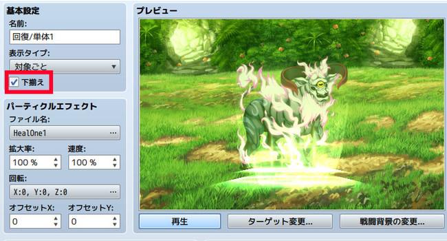 ↑「下揃え」にチェックを入れるだけで、アニメ-ション演出 の位置調整が簡単に行えるようになりました。