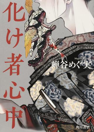 蝉谷めぐ実『化け者心中』KADOKAWA