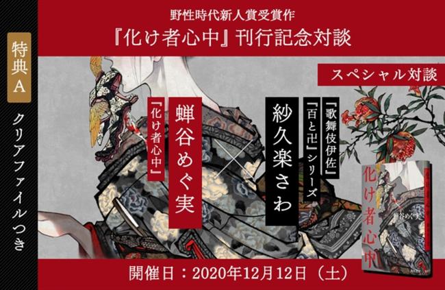 『化け者心中』刊行記念スペシャル対談