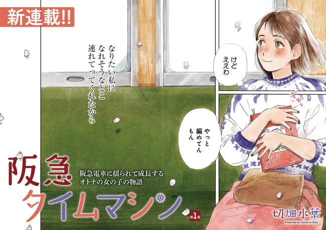 「阪急タイムマシン」告知カット