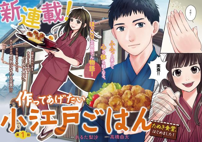 「作ってあげたい小江戸ごはん~たぬき食堂、はじめました!~」告知カット