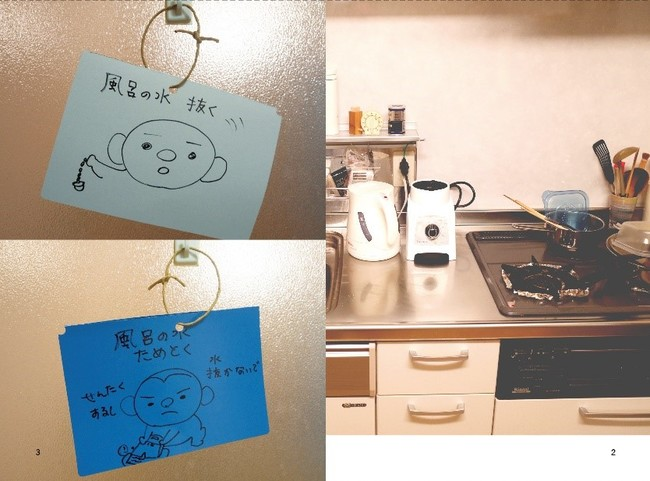 著者自宅のキッチンと、妻の遺した生活のメモ(本文より抜粋)