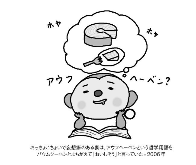 本文中に掲載された、妻による数々のイラスト(絵・藤井玲子)