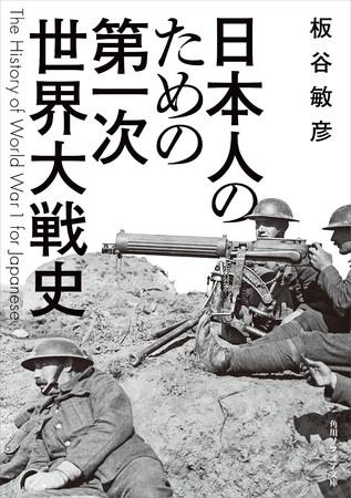 日本人のための第一次世界大戦史』11月21日(土)にソフィア文庫より ...