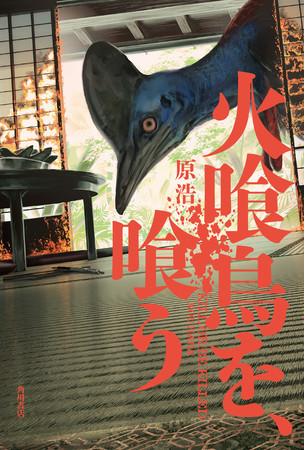 小説『火喰鳥を、喰う』
