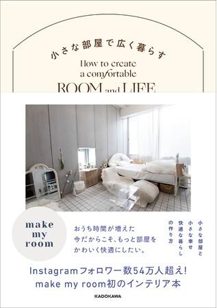 『小さな部屋で広く暮らす』書影