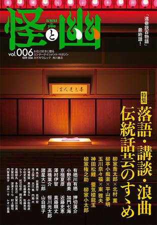 『怪と幽』vol.006