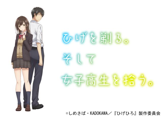 TVアニメ「ひげを剃る。そして女子高生を拾う。」公式連動WEB番組「ひげを剃る。そして女子高生 と喋る。」ニコニコチャンネルで1月25日スタート!|株式会社KADOKAWAのプレスリリース