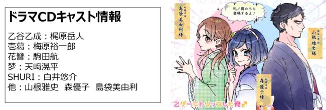 ▲ドラマCD化決定告知記事 /ドラマCD化告知画像(著者Twitterより)