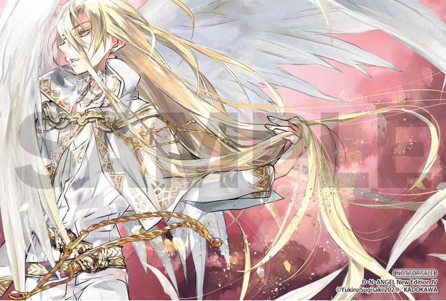 ▲『D・N・ANGEL New Edition IV』購入特典
