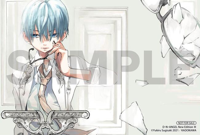 ▲『D・N・ANGEL New Edition III』購入特典