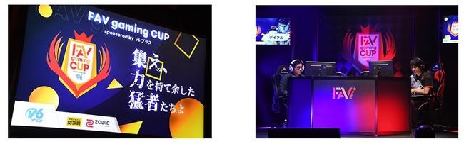 """▲昨年開催した""""FAVCUP2020 sponsored by v6プラス""""の様子。"""