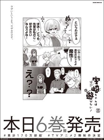 3月9日(火)毎日新聞朝刊