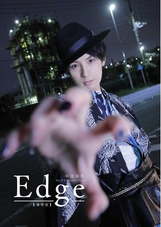 ▲中田祐矢 1stデジタルフォトブック Edge【通常版】