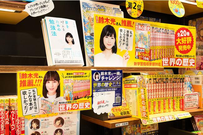 もう一つの『世界の歴史』展開コーナーでは鈴木光さん直筆サイン入りのミニポスターも掲出中。