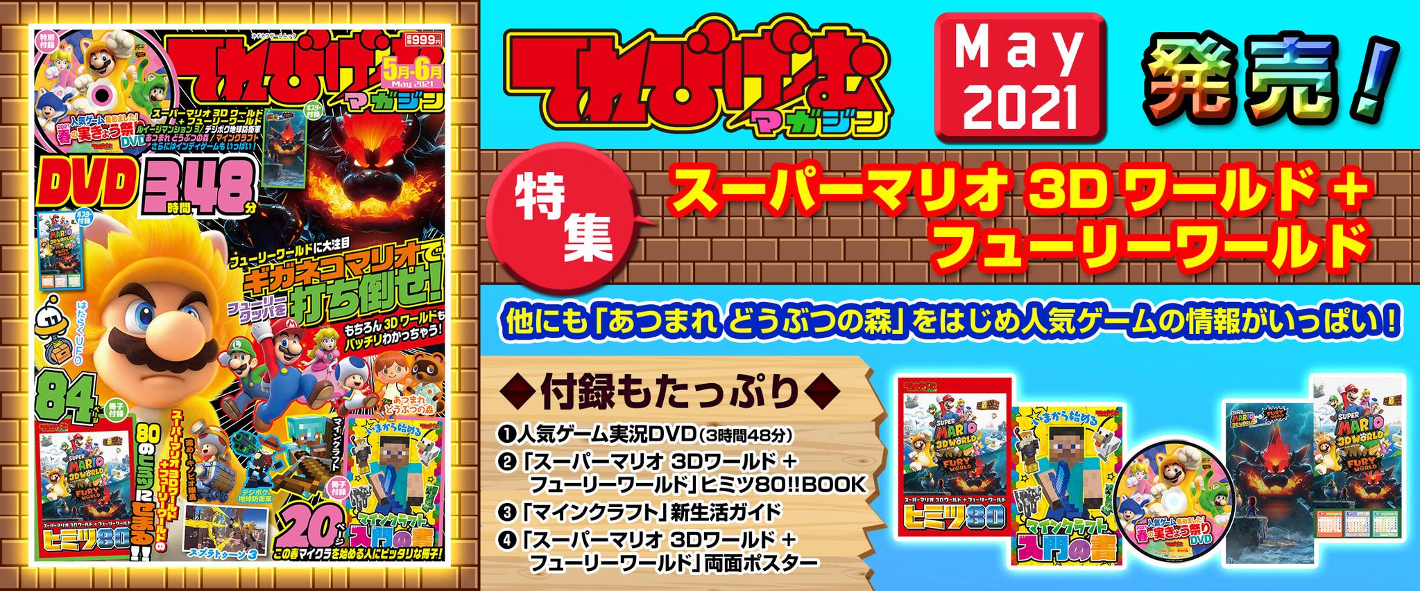 スーパー マリオ 3d ワールド 攻略
