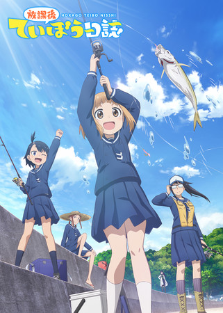TVアニメ「放課後ていぼう日誌」キービジュアル
