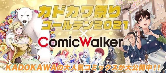 カドカワ祭り ゴールデン 2021 × ComicWalker 告知バナー