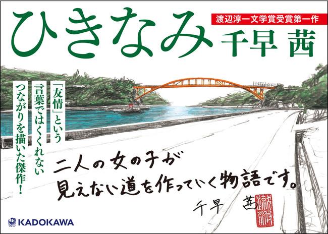 千早茜『ひきなみ』書店店頭用POP(KADOKAWA)
