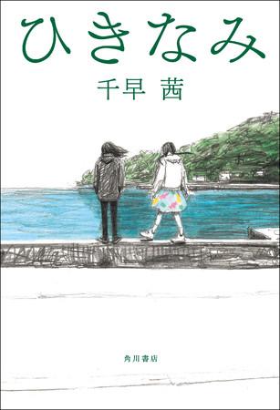 千早茜『ひきなみ』KADOKAWA