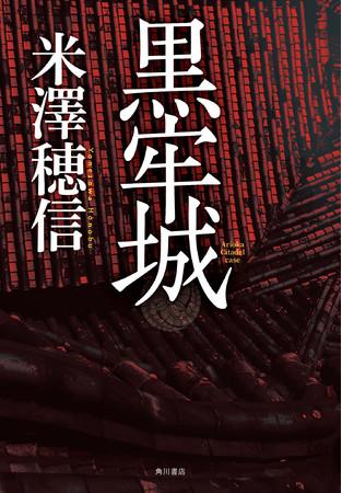 米澤穂信『黒牢城』KADOKAWA