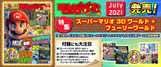 攻略 スーパー ワールド マリオ フューリー スーパーマリオ3Dワールド +