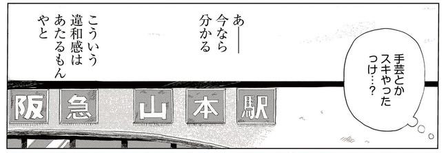 『阪急タイムマシン』より(阪急山本駅)
