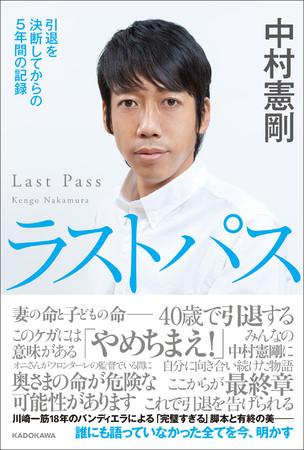 中村憲剛『ラストパス 引退を決断してからの5年間の記録』KADOKAWA(帯付)