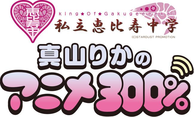 「真山りかのアニメ300%」番組ロゴ