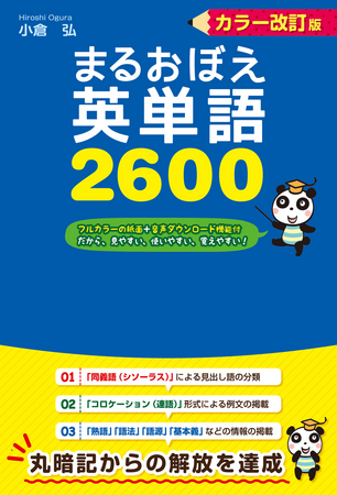 カラー改訂版 まるおぼえ英単語2600 音声データダ …
