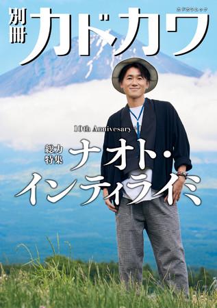 『別冊カドカワ』豪華特装版 表紙別カット+巻頭グラビア8ページ増