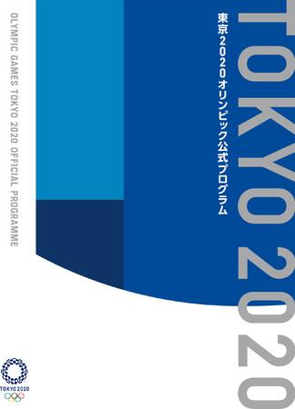 2021年7月13日(火)発売の『東京2020オリンピック公式プログラム』©Tokyo 2020