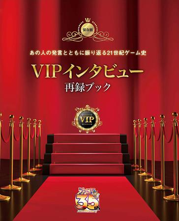▲記念付録『VIP インタビュー再録ブック』 表紙