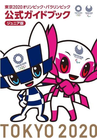 2021年7月20日(火)発売の『東京2020オリンピック・パラリンピック 公式ガイドブック ジュニア版』