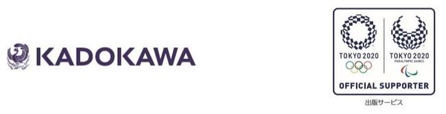 KADOKAWAは東京2020オリンピック・パラリンピック オフィシャル出版サービスサポーターです