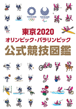 2021年7月20日(火)発売の『東京2020オリンピック・パラリンピック 公式競技図鑑』