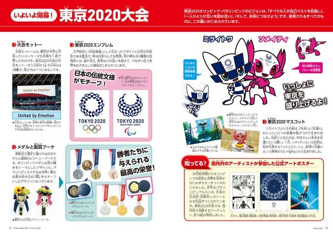 『東京2020オリンピック・パラリンピック 公式ガイドブック ジュニア版』より