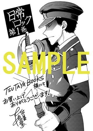 『日常ロック』①巻 TSUTAYA BOOKS店舗特典 イラストカード