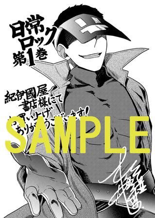 『日常ロック』①巻 紀伊國屋書店店舗特典 イラストカード