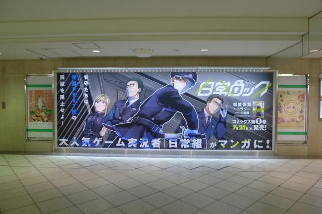 『日常ロック』東武鉄道 池袋駅オレンジボードⅡ 掲出写真