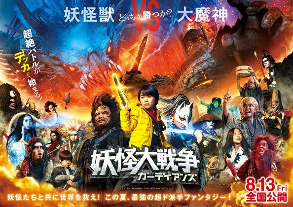 映画『妖怪大戦争 ガーディアンズ』は8月13日(金)全国公開。