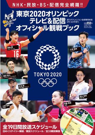 2021年7月14日(水)発売の『ザテレビジョン増刊 東京2020オリンピック テレビ&配信オフィシャル観戦ブック』©Tokyo 2020
